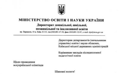 III Всеукраїнська олімпіада «Єдина Україна: історія соборницького поступу»