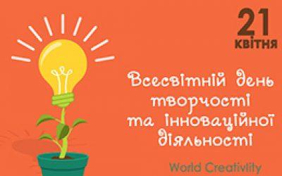 День творчості та інноваційної діяльності