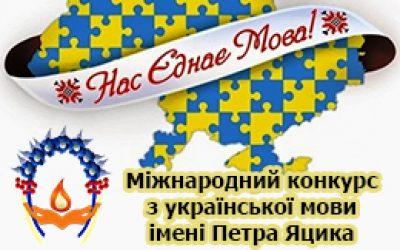 Всеукраїнський відкритий марафон із української мови імені Петра Яцика