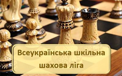 Всеукраїнська шкільна шахова ліга
