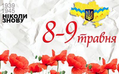 Дні пам'яті та примирення, присвячені пам'яті жертв Другої світової війни