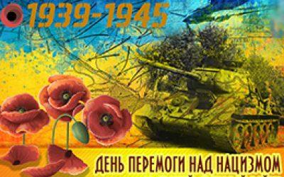 День перемоги над нацизмом у Другій світовій війні
