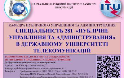 Державний університет телекомунікацій запрошує на навчання