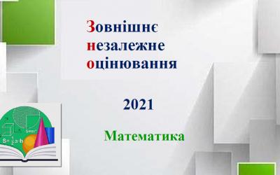 ЗНО з математики 2021