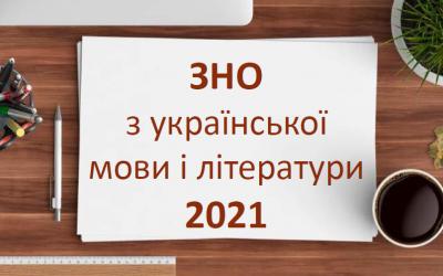 ЗНО з української мови і літератури 2021