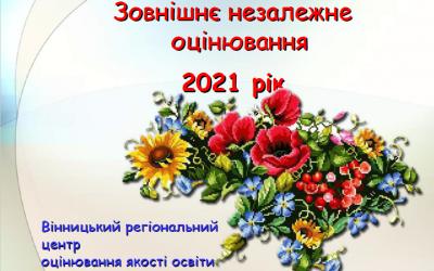 Зовнішнє незалежне оцінювання 2021