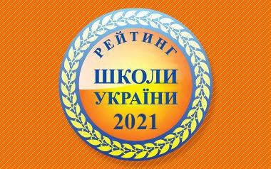 ТОП-200 шкіл України за результатами ЗНО-2021